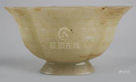 CHINESE WHITE JADE BOWL WITH ARCHAISTIC CARVING, QIANLONG FO