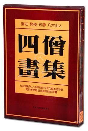《四僧畫集》1995年 天津人民美術出版社