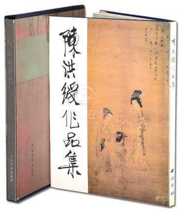 《趙孟頫畫集》1995年 上海書畫出版社、《陳洪綬作品集》1994年 西泠印社