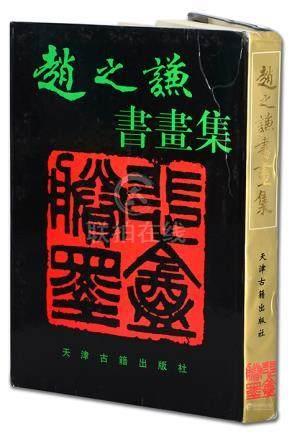 《趙之謙書畫集》1996年 天津古籍出版社