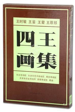 《四王畫集》1996年 天津人民美術出版社
