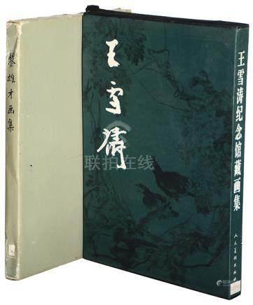 《黎雄才畫集》1992年 嶺南美術出版社、《王雪濤紀念館藏畫集》1997年 人民美術出版社
