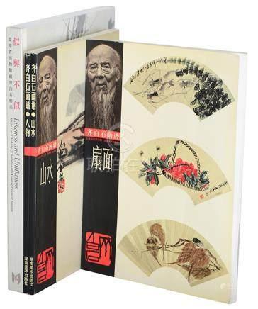 《似與不似-遼寧省博物館藏齊白石精品》2006年、《齊白石畫譜》三冊 1999年 (共4本)
