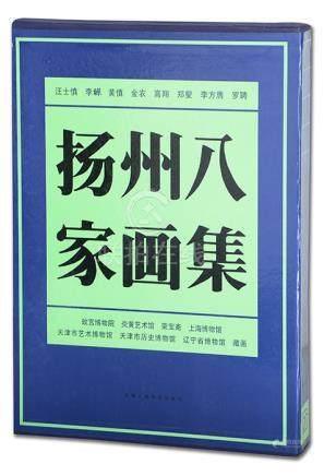 《揚州八家畫集》1995年 天津人民美術出版社