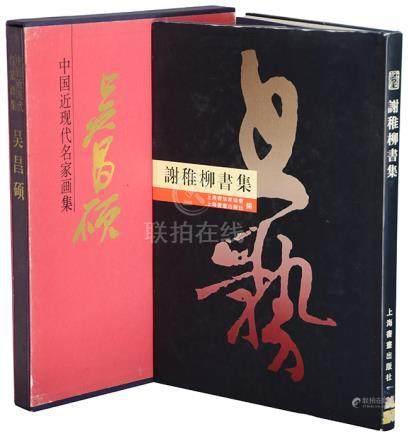《中國近現代名家畫集-吳昌碩》1996年 天津人民美術出版社、《謝稚柳書集》1997年 上海書畫出版社