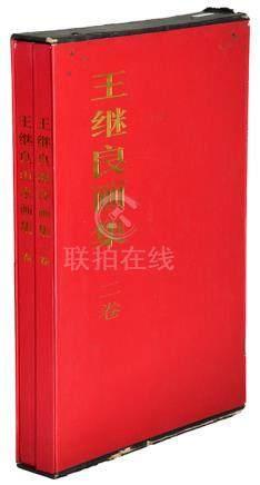 《王繼良畫集二卷》一套二冊 2011年
