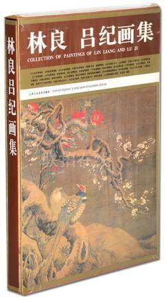 《林良呂紀畫集》1997年 天津人民美術出版社