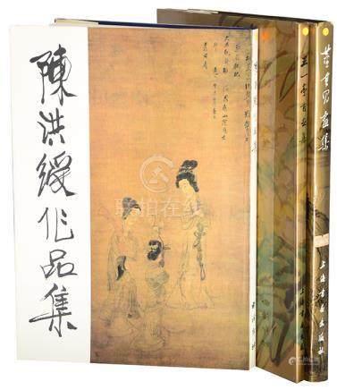 《王一亭書畫集》1988年、《董其昌畫集》1989年、《陳洪綬作品集》1990年 (共3本)