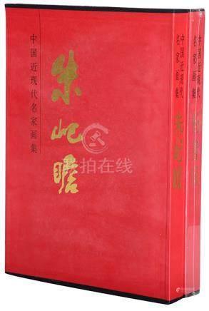 《中國近現代名家畫集-朱屺瞻、楊善深》二冊 1996-2001年 人民美術出版社