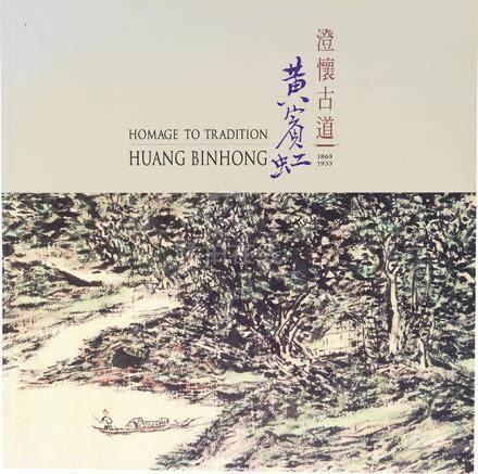 《澄懷古道-黃賓虹》1995年 香港市政局