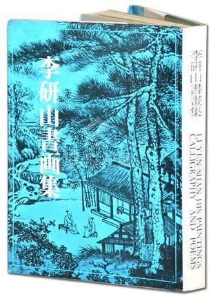 《李研山書畫集》1975年 東方文物圖籍出版社