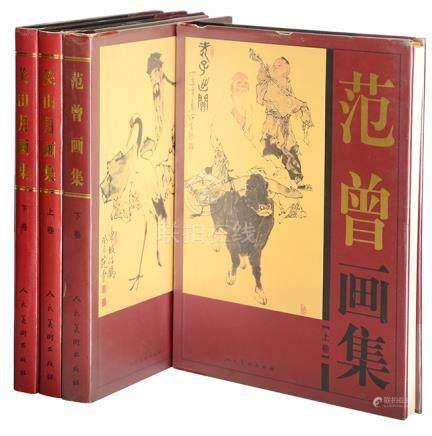 《關山月畫集》上下卷 2004年、《范曾畫集》上下卷 2003年 人民美術出版社