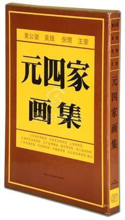 《元四家畫集》1995年 天津人民美術出版社