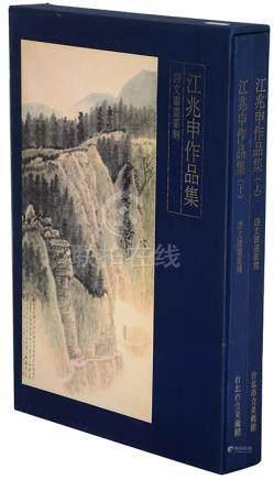 《江兆申作品集詩文書畫篆刻》一套二冊 1992年 台北市立美術館