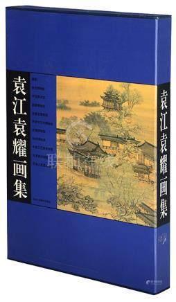 《袁江袁耀畫集》1996年 天津人民美術出版社