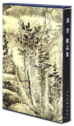 《龔賢精品集》1997年 人民美術出版社
