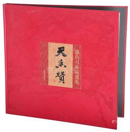 《天香贊-關山月梅花選集》2000年 海南出版社