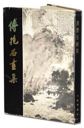 《傅抱石畫集》1981年 金陵書畫社
