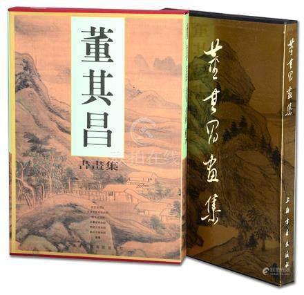 《董其昌書畫集》1996年 天津人民美術出版社、《董其昌畫集》上海書畫出版社