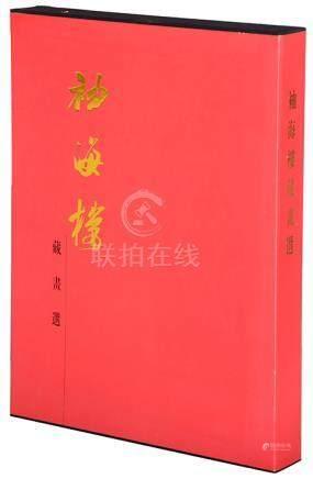 《袖海樓藏畫選》2006年上海書畫出版社