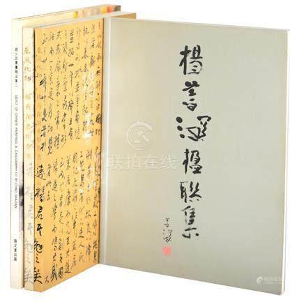 《趙少昂書畫精品集二》1996年 豁之堂出版、《楊善深楹聯集》2003年 等(共4本)