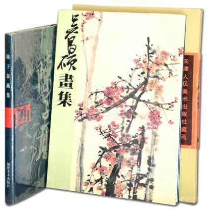 《陳子奮畫集》1990年 福建美術出版社、《吳昌碩畫集》1992年 天津人民美術出版社