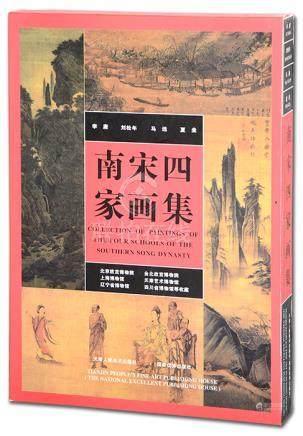 《南宋四家畫集》1997年 天津人民美術出版社