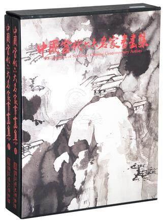 《中國當代六大名家書畫集》一套二冊 2001年 國立歷史博物館