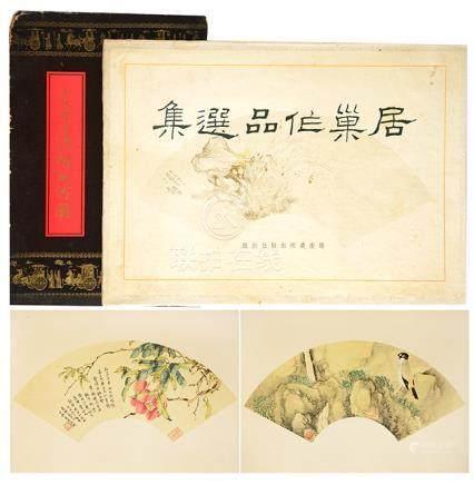 《居巢作品選集》1962年 嶺南美術出版社、《宋張擇端清明上河圖》風光出版社