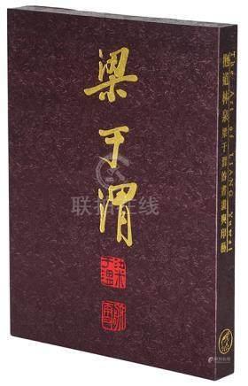 《抱道林泉-梁于渭的書畫與印藝》2004年 香港大學美術博物館