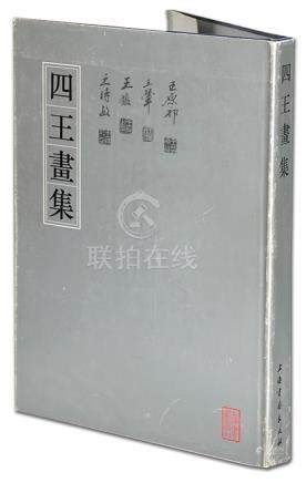 《四王畫集》1992年 上海書畫出版社