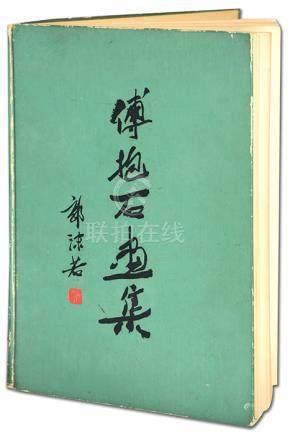 《傅抱石畫集》1958年 人民美術出版社
