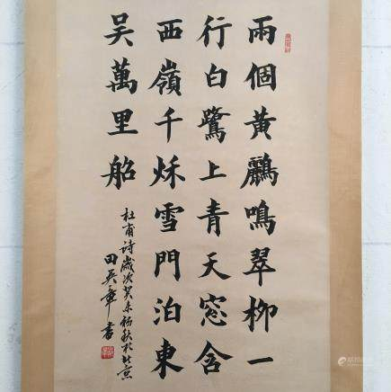 Chinese Hanging Scroll of 'Jue Ju'-Du Fu, Tian Yingzhang Signature