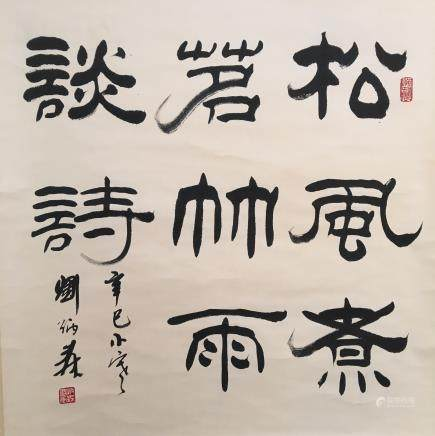 Chinese Hanging Scroll of Characters