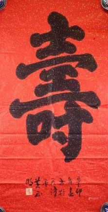 Huang Zhengming b.1963 Chinese Ink Calligraphy