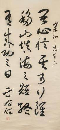 Yu Youren 1879-1964 Chinese Ink Calligraphy Scroll