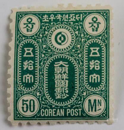 1884-1897 Great Joseon 50 Mun Stamp