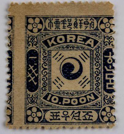 1897 Korean Empire 10 Poon Error Stamp
