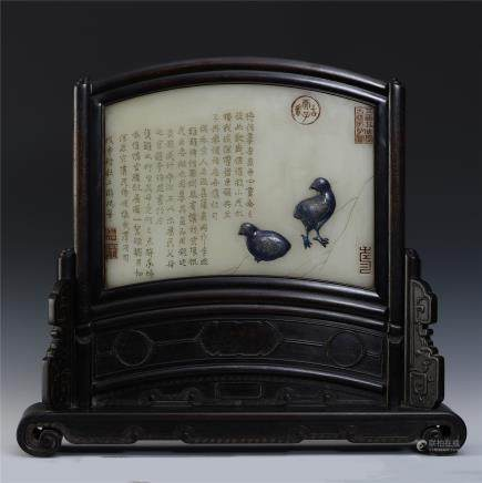 A Finely Carved and inscribed Chinese Jade Inset Zitan Table Screen