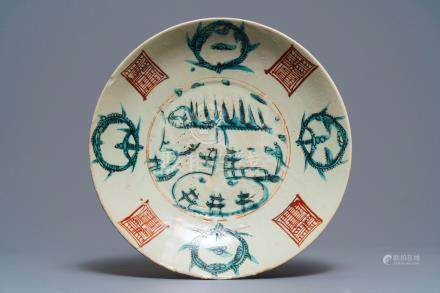 A Chinese Swatow 'Split Pagoda' dish, Ming