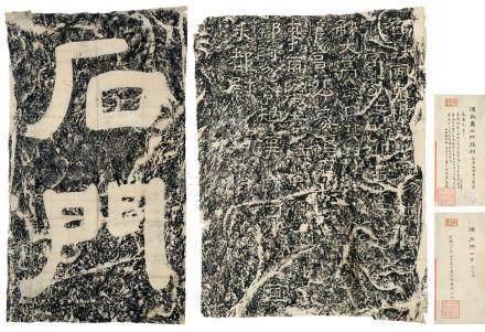《汉永寿石门残刻》 《汉石门二字》拓片 (二幅)