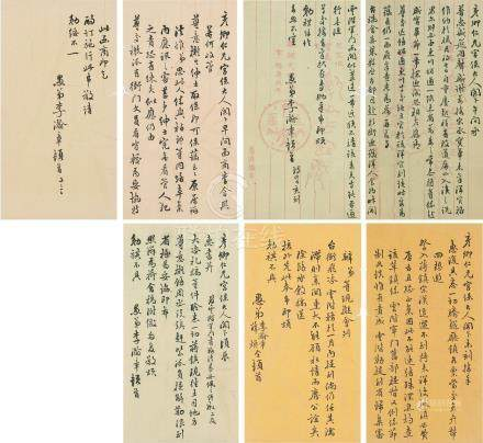 李瀚章-信札