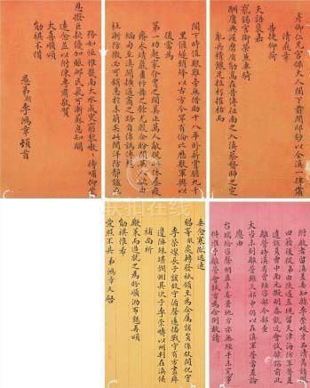 李鸿章-信札