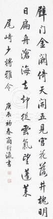 商衍瀛-书法