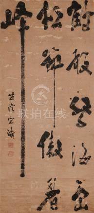 宋湘-书法条幅