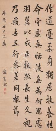 陈宝琛-行书条幅