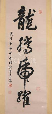 A Chinese Hanging Scroll, Ink on Paper, in Running Script, R