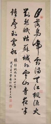 Chinese Hanging Scroll, Ink on Paper, in Running Script, Ren