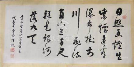 A Chinese Hand Scroll, Ink on Paper, in Running Script, Ren