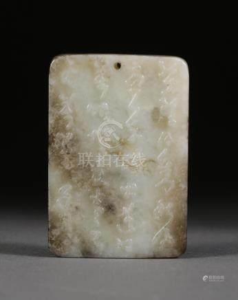 Chinese Carved Jade Plaque, Modern   FR3SHLM